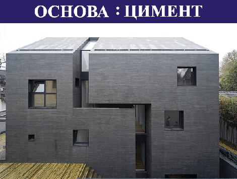 снимка на сграда, с основа направена от цимент и надпис констатиращ това над нея.