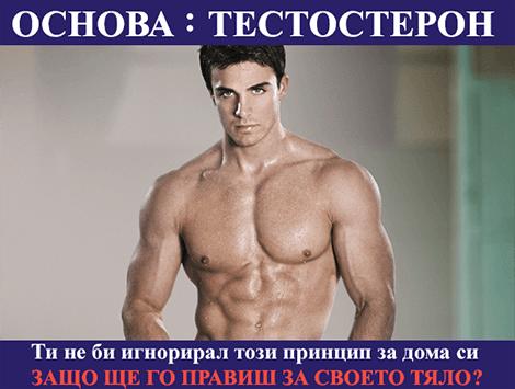 Снимка на мускулест мъжага като основата на неговите мускули е тестостерона и надпис гласящ това над него.