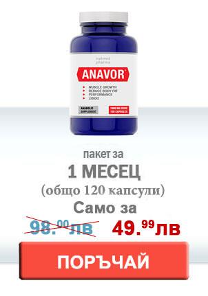 1 бутилка с хапчета за увеличение на тестостерона и чистата мускулна маса - Анавор, съдържаща 120 капсули в нея. На картинката е изобразена и цената на продукта.