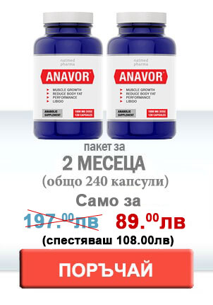 2 бутилки с хапчета за увеличение на мускулна маса и тестостерон съдържащи 240 капсули с екстракт от 'бабини зъби' в тях. Изобразена е цената + промоционална оцерта.