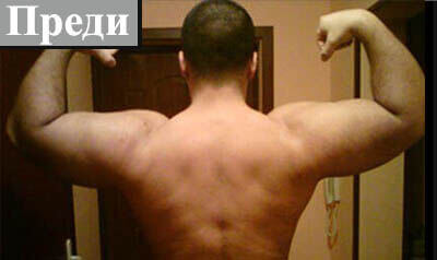 Гърба на Алекси преди тренировките