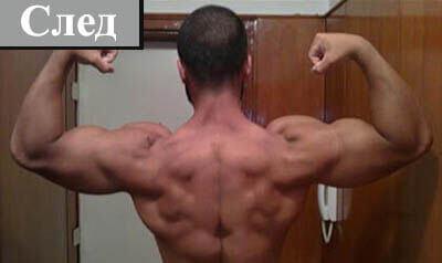Мускулестият гръб на Алекси след терапия с Anavor